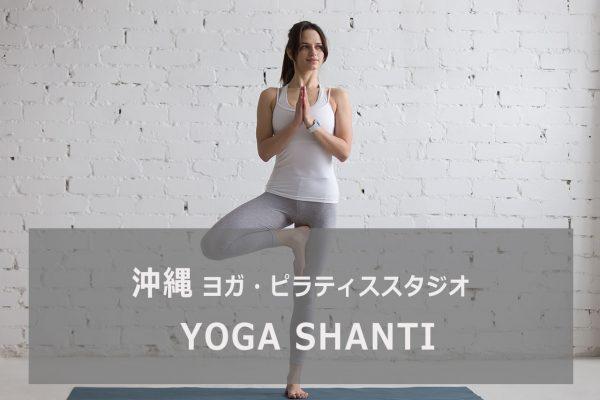 YOGA SHANTI(ヨーガシャンティ)