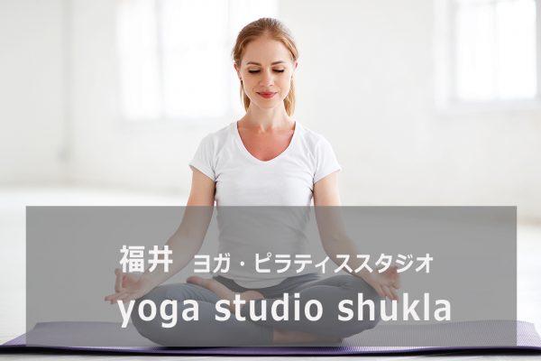 yoga studio shukla (ヨガスタジオ シュクラ)