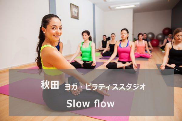 Slow flow(スロウフロウ)