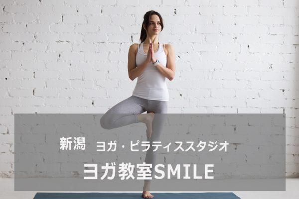 ヨガ教室SMILE(スマイル)