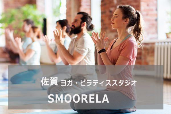 SMOORELA(スムリラ)