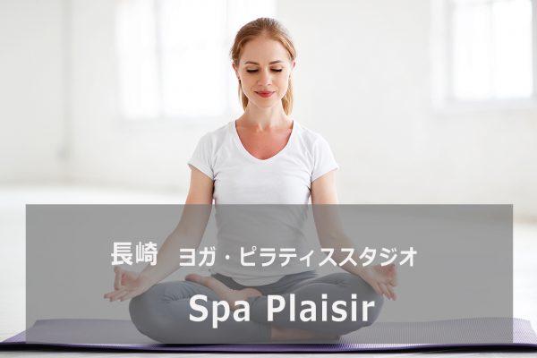 Spa Plaisir(スパプレジール)