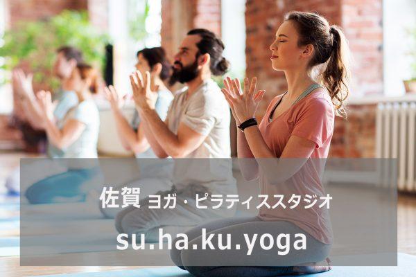 su.ha.ku.yoga(すうはくヨガ)