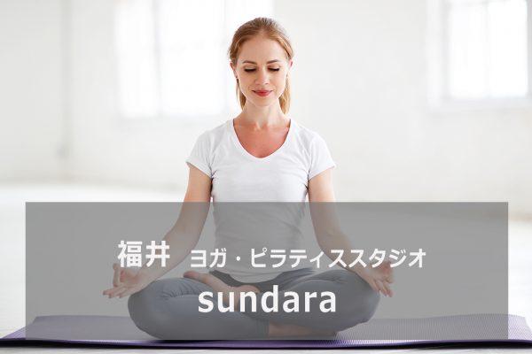 ヨガスタジオsundara(スンダラ)