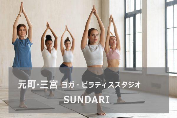 studio SUNDARI(スンダリ)