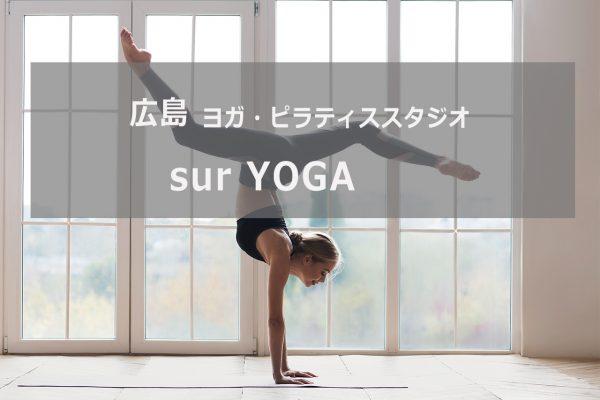 sur YOGA(スア)