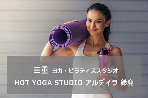 HOT YOGA STUDIO アルディラ鈴鹿