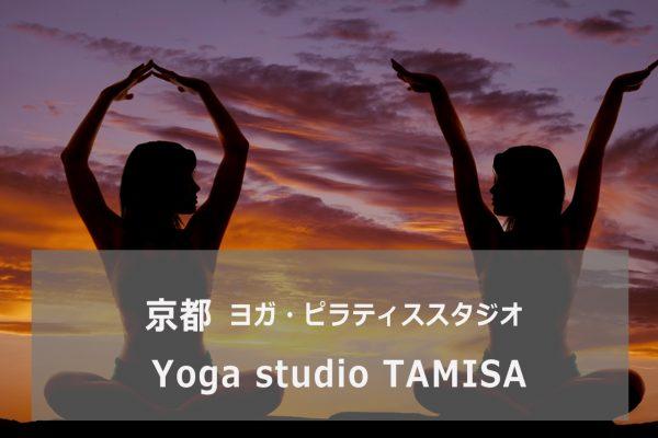 Yoga studio TAMISA(タミサ)