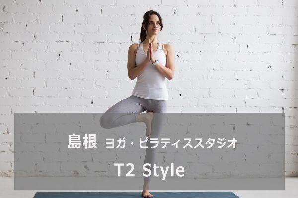 T2 Style(ティーツースタイル)