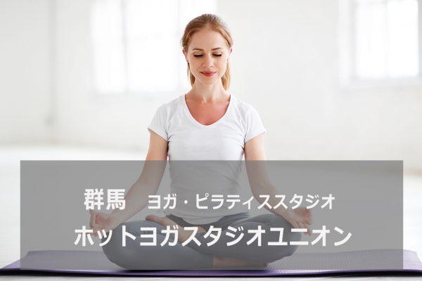 ホットヨガスタジオユニオン 高崎飯塚スタジオ