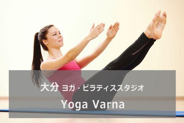 Yoga Varna(ヨガヴァルナ)