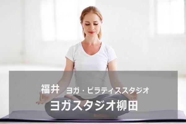 ヨガスタジオ柳田