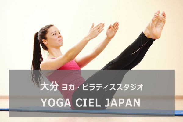 YOGA CIEL JAPAN(ヨガシエルジャパン)