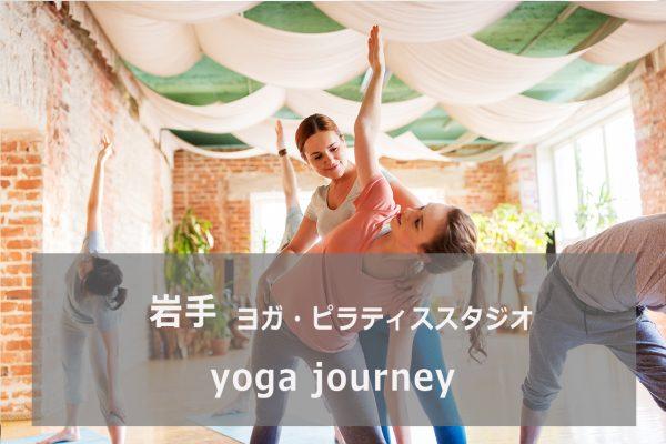 yoga journey(ヨガジャーニー)