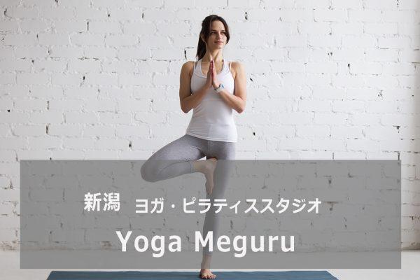 Yoga Meguru(ヨガめぐる)
