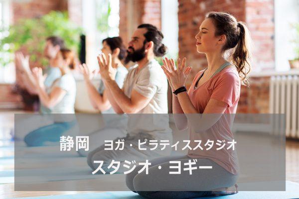 studio yoggy(スタジオ・ヨギー)