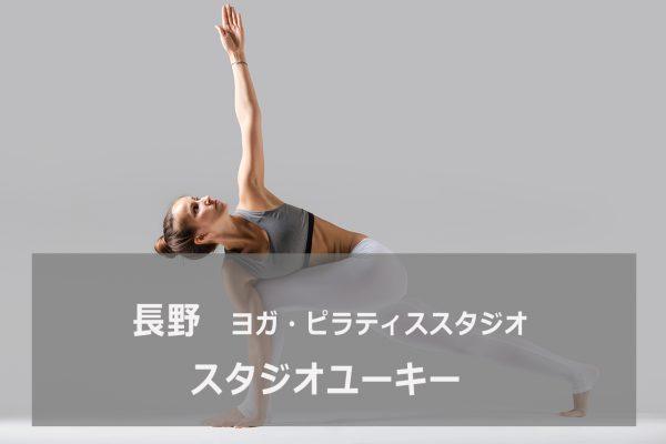 スタジオユーキー(ヨガ・ダンス)
