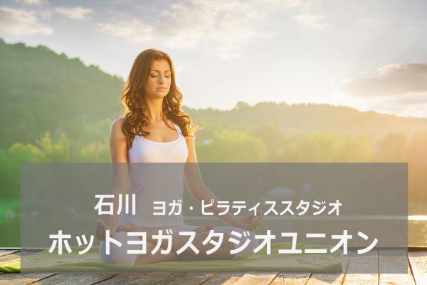 ホットヨガスタジオ ユニオン 金沢大桑スタジオ