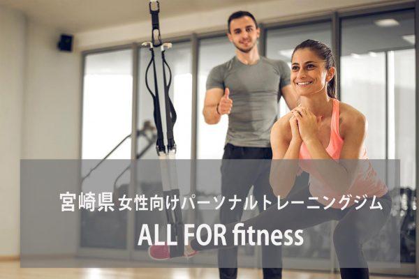 ALL FOR fitness(オールフォーフィットネス)
