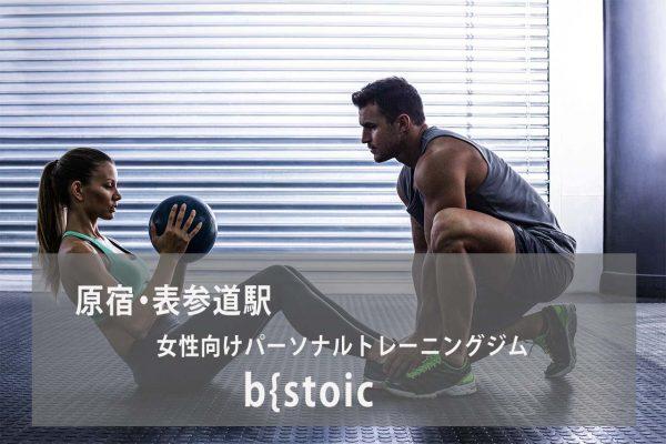 b{stoic(ビーストイック)南青山本店
