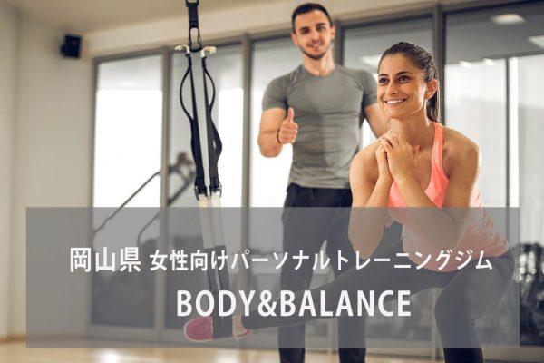 BODY&BALANCE(ボディ&バランス)