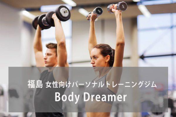 BODY DREAMER