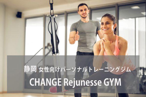 CHANGE Rejunesse GYM(チェンジリジュネスジム)