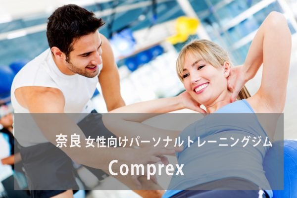 Complex(コンプレックス)奈良新大宮店