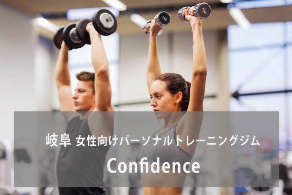 Confidence(コンフィデンス)
