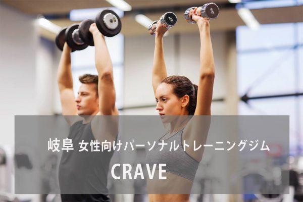 CRAVE(クレイブ)