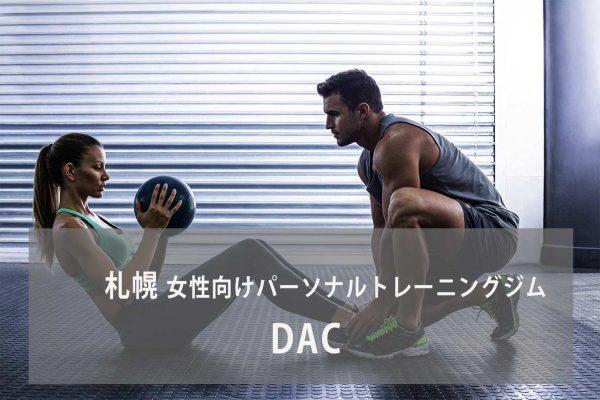 DAC(ダック)