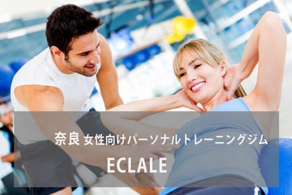ECLALE(エクラル)