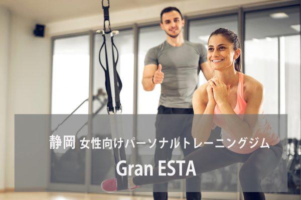 Gran ESTA(グランエスタ)