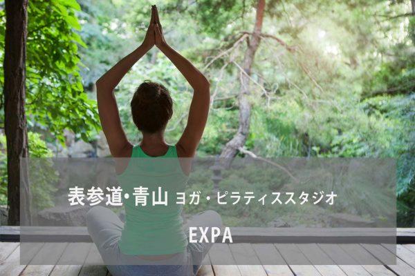 EXPA (エクスパ)