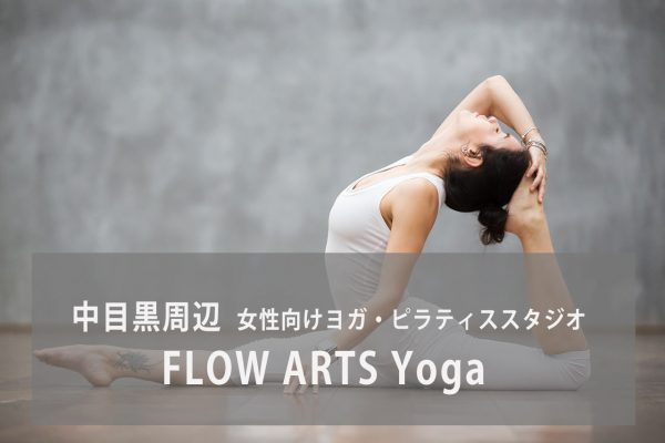 FLOW ARTS Yoga​