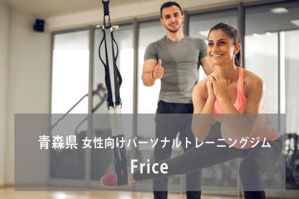 Frice(フライス)