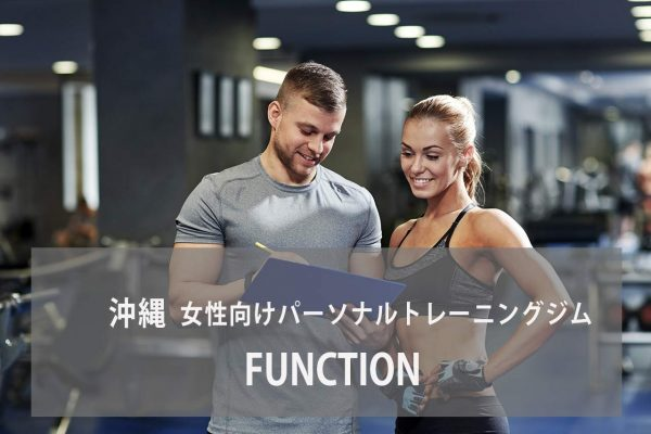 FUNCTION(ファンクション)
