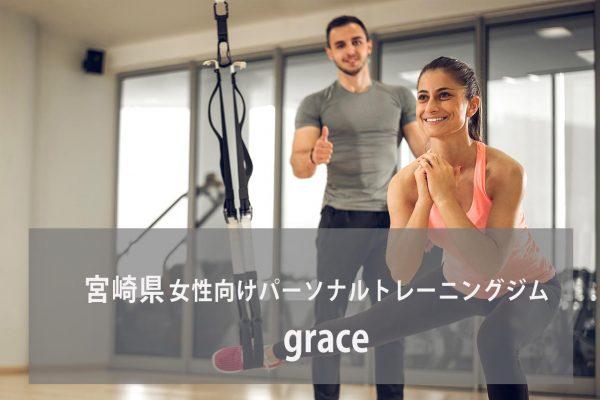 grace(グレイス)