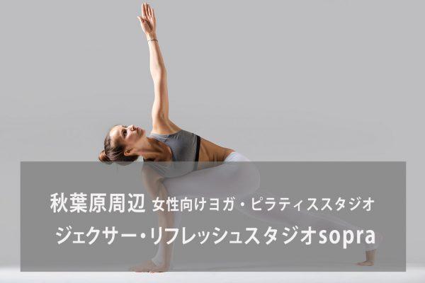 ジェクサー・リフレッシュスタジオsopra