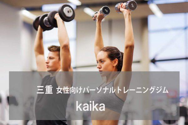 kaika(カイカ)