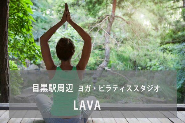 ホットヨガスタジオLAVA目黒店