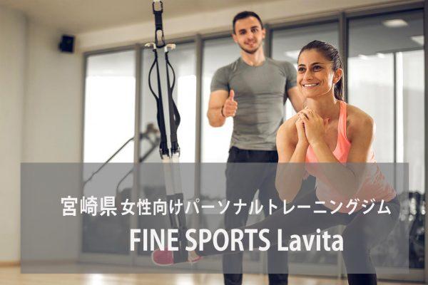 FINE SPORTS Lavita(ラヴィータ)