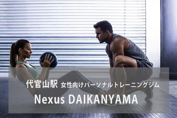 Nexus DAIKANYAMA