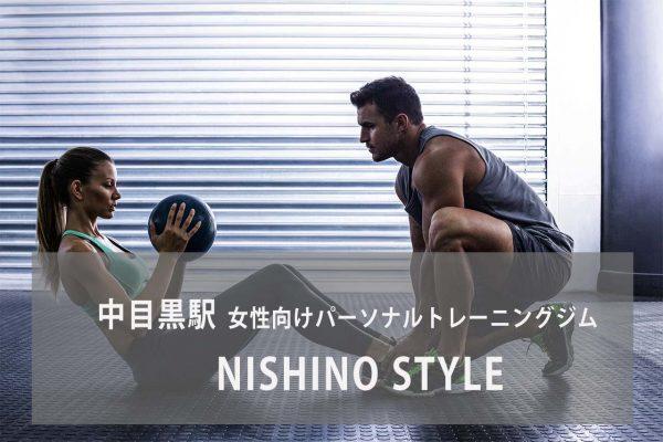 NISHINO STYLE (ニシノスタイル)