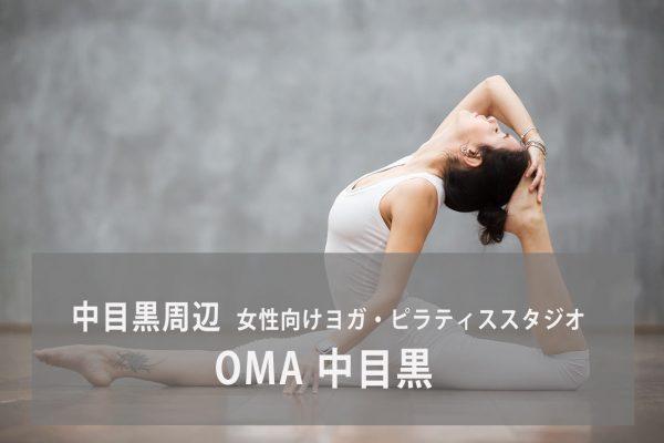 OMA 中目黒