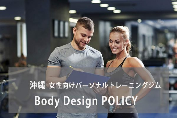 Body Design Salon POLICY(ボディデザインサロン ポリシー)