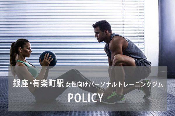 Body Design Salon POLICY(ポリシー)銀座1・3丁目店