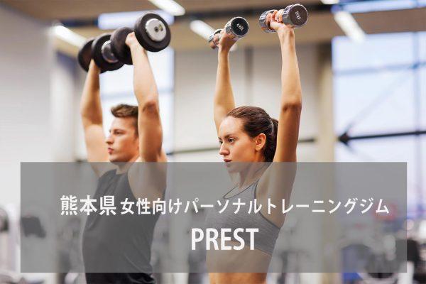 PREST(プレスト)