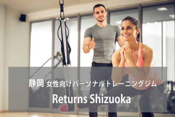 Returns(リターンズ) Shizuoka