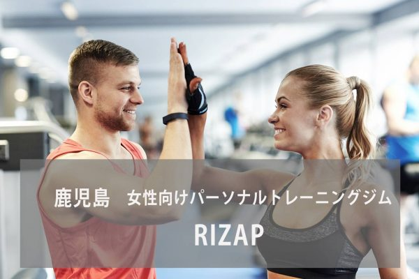 RIZAP(ライザップ)